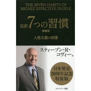 完訳7つの習慣 人格主義の回復 特装版/スティーブン・R・コヴィー/フランクリン・コヴィー・ジャパン