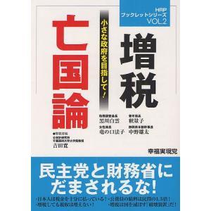 増税亡国論 小さな政府を目指して!/幸福実現党出版局