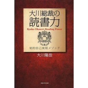 大川総裁の読書力 知的自己実現メソッド/大川隆法