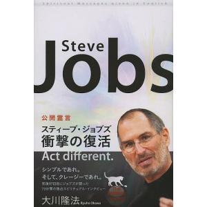 著:大川隆法 出版社:幸福の科学出版 発行年月:2013年11月 シリーズ名等:OR BOOKS