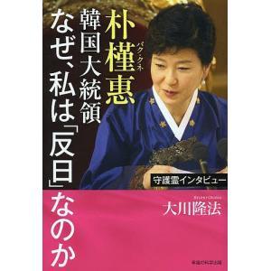 著:大川隆法 出版社:幸福の科学出版 発行年月:2014年03月 シリーズ名等:OR BOOKS