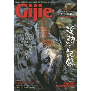 Gijie TROUT FISHING MAGAZINE 2014SUMMER・AUTUMN|boox