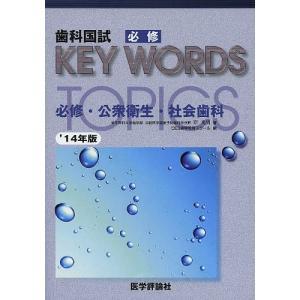 歯科国試必修KEY WORDS TOPICS 2014/DES歯学教育スクール/岸光男