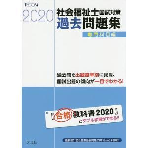 社会福祉士国試対策過去問題集 2020専門科目編/福祉教育カレッジ