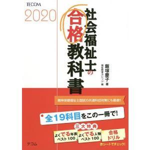 社会福祉士の合格教科書 2020/飯塚慶子/テコム福祉教育カレッジ