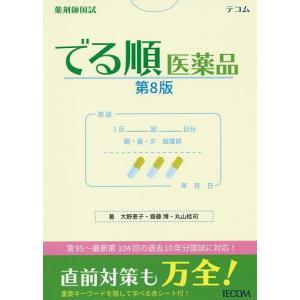 薬剤師国試でる順医薬品/大野恵子/齋藤博/丸山桂司