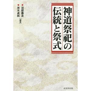 神道祭祀の伝統と祭式/沼部春友/茂木貞純