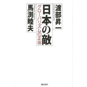日本の敵 グローバリズムの正体/渡部昇一/馬渕睦夫|boox