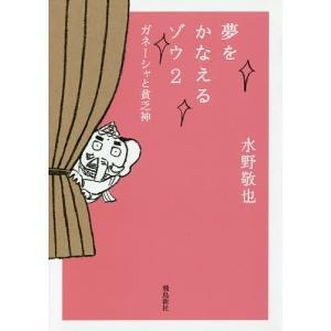 著:水野敬也 出版社:飛鳥新社 発行年月:2014年12月
