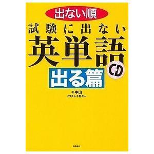 著:中山 イラスト:千野エー 出版社:飛鳥新社 発行年月:2015年09月