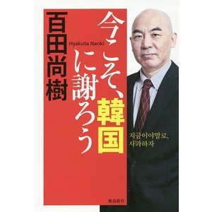 今こそ、韓国に謝ろう/百田尚樹の関連商品2