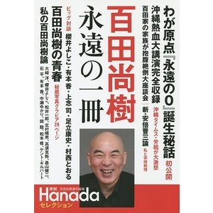 百田尚樹永遠の一冊|boox