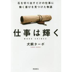 仕事は輝く 石を切り出すだけの仕事に働く喜びを見つけた物語 文庫版/犬飼ターボ