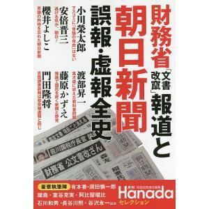 財務省「文書改竄」報道と朝日新聞誤報・虚報全史|boox