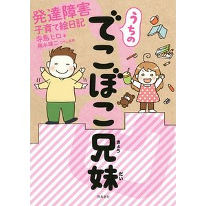 うちのでこぼこ兄妹 発達障害子育て絵日記/寺島ヒロ