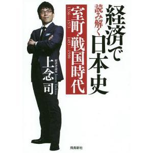 経済で読み解く日本史 文庫版 5巻セット/上念司 boox