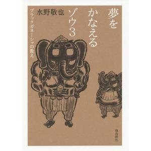 夢をかなえるゾウ 3 文庫版/水野敬也