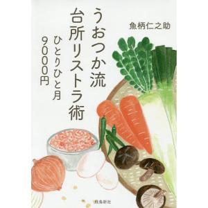 うおつか流台所リストラ術 ひとりひと月9000円 文庫版/魚柄仁之助