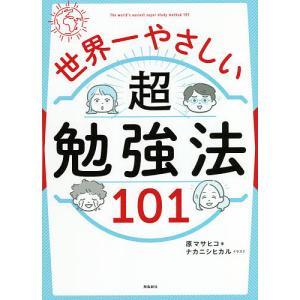 毎日クーポン有/ 世界一やさしい超勉強法101/原マサヒコ/ナカニシヒカル|bookfan PayPayモール店