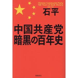 〔予約〕中国共産党暗黒の百年史/石平