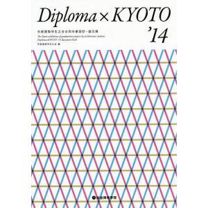 編著:京都建築学生之会 出版社:総合資格 発行年月:2014年10月