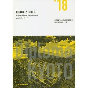 編:京都建築学生之会 出版社:総合資格出版局 発行年月:2018年09月