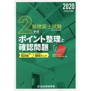 2級建築士試験学科ポイント整理と確認問題 令和2年度版/総合資格学院