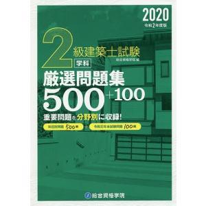 2級建築士試験学科厳選問題集500+100 令和2年度版/総合資格学院