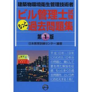 ビル管理士試験もっと過去問題集 建築物環境衛生管理技術者