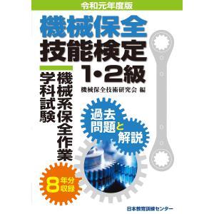 機械保全技能検定1・2級機械系保全作業学科試験過去問題と解説 令和元年度版/機械保全技術研究会