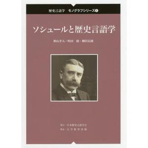ソシュールと歴史言語学/神山孝夫/町田健/柳沢民雄