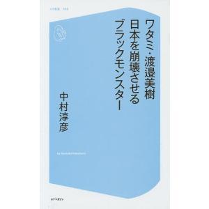 ワタミ・渡邉美樹日本を崩壊させるブラックモンスター/中村淳彦