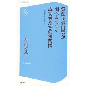 資産15億円男が調べまくった成功者たちのマル秘習慣 THE Kノート/前田けゑ