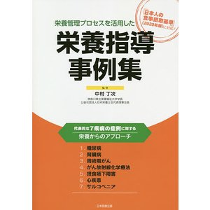 栄養管理プロセスを活用した栄養指導事例集/中村丁次/中村丁次