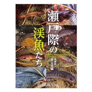 瀬戸際の渓魚(さかな)たち 東日本編/佐藤成史