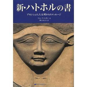 新・ハトホルの書 アセンションした文明からのメッセージ/トム・ケニオン/紫上はとる