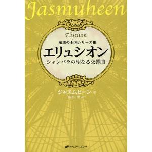 エリュシオン シャンバラの聖なる交響曲/ジャスムヒーン/山形聖