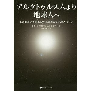 アルクトゥルス人より地球人へ 天の川銀河を守る高次元存在たちからのメッセージ/トム・ケニオン/ジュディ・シオン/紫上はとる