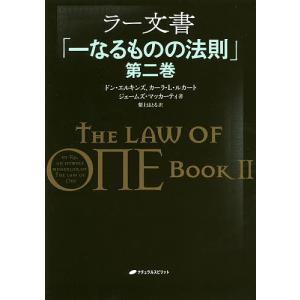 ラー文書 一なるものの法則 第2巻/ドン・エルキンズ/カーラ・L・ルカート/ジェームズ・マッカーティ