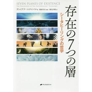 存在の7つの層 シータヒーリングの哲学/ヴァイアナ・スタイバル/梶原朱未/鏡見沙椰