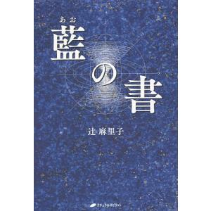 藍(あお)の書/辻麻里子