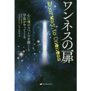 ワンネスの扉 心に魂のスペースを開くと宇宙がやってくる/ジュリアン・シャムルワ