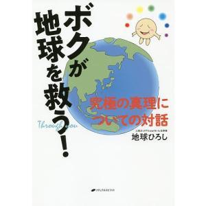 ボクが地球を救う! 究極の真理についての対話/地球ひろし