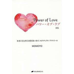 パワー・オブ・ラブ 本来の力と内なる愛を思い出す、スピリチュアル・アナトミー 新版/MOMOYO