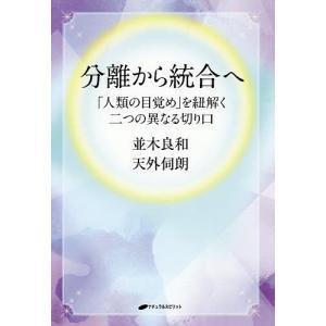 分離から統合へ 「人類の目覚め」を紐解く二つの異なる切り口/並木良和/天外伺朗