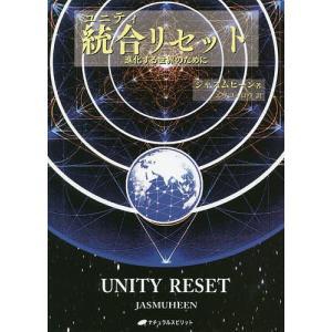 統合(ユニティ)リセット 進化する世界のために/ジャスムヒーン/エリコ・ロウ