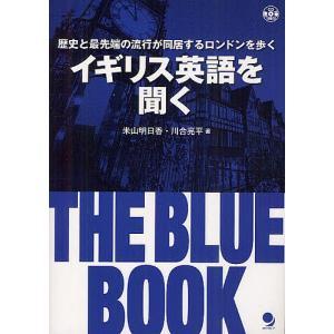 イギリス英語を聞く THE BLUE BOOK