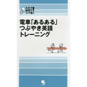 電車「あるある」つぶやき英語トレーニング 通勤時間を有効活用!/コスモピア編集部