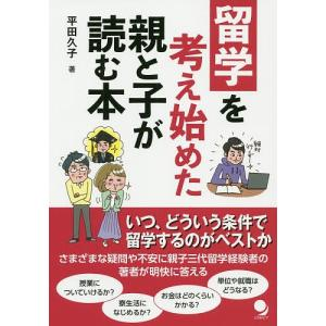 留学を考え始めた親と子が読む本/平田久子