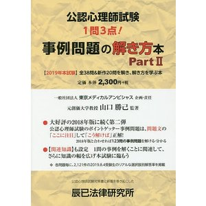 公認心理師試験事例問題の解き方本 〔2019〕Part2/山口勝己